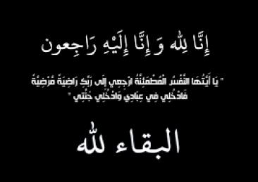 images الحاجة صوفية أرملة المرحوم بوقدير الحاج حمادين في ذمة الله الجمعية