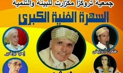 timthumb جماعة النحيت  : جمعية تروكزا ـ مكزارت تنظم مهرجانها السنوي ما بين 22 و28 غشت الجاري أدب و فنون