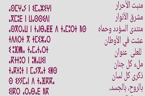 hymne_natioal_tifibagh1_215109203 طالب جامعي يترجم النشيد المغربي إلى الأمازيغية أدب و فنون