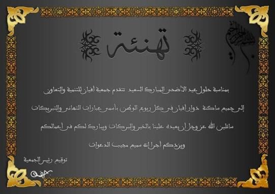 116707319_3014276648681696_5629584184560247558_n تهنئة بمناسبة عيد الأضحى الجمعية