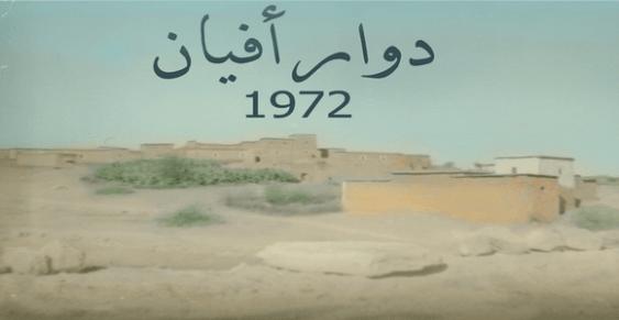 Afa-7211-300x155 النحيت : بلدة أفيان الجمعية