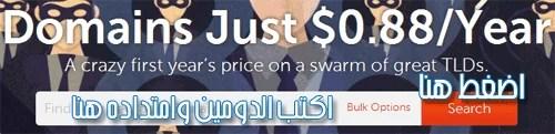 namecheap-domain-name-88-cent-coupon اشتري دومين فقط 88 سنت من نيم شيب