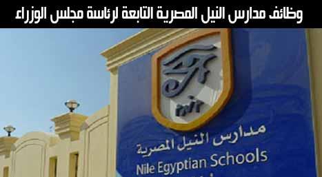 اعلان وظائف مدراس النيل المصرية مدرسين واداريين بعدد من