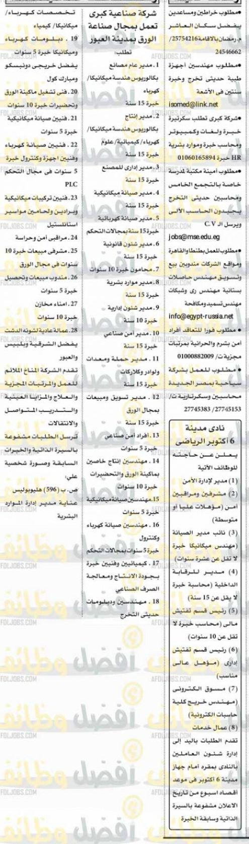 وظائف جريدة الاهرام العدد الاسبوعى الجمعة الموافق 26-1-2018 لجميع المؤهلات والتخصصات بمختلف محافظات مصر