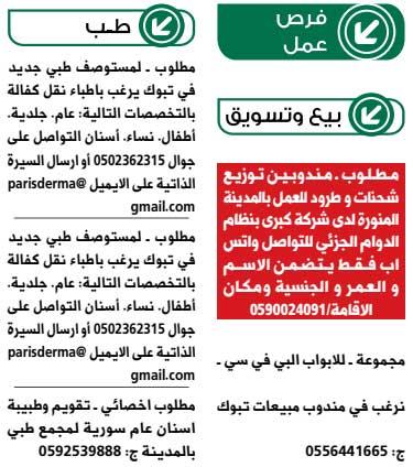 """وظائف السعودية :وظائف جريدة الوسيلة """"المدينة المنورة وتبوك"""" العدد الاسبوعى السبت 13-10-2018 للسعوديين والمقيمين"""