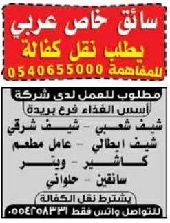 """وظائف السعودية :وظائف جريدة الوسيلة """"القصيم وحائل"""" العدد الاسبوعى 13-10-2018 للسعوديين والمقيمين فى جميع مناطق القصيم وحائل"""