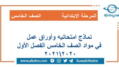 Photo of نماذج امتحانيه متنوعة في مواد الصف الخامس في الكويت