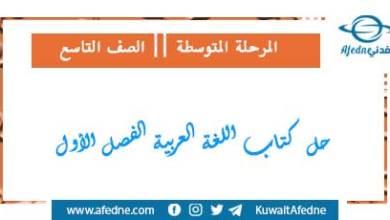 Photo of حل كتاب العربي للتاسع الفصل الأول 2020\2021