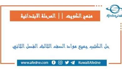 Photo of حل الكتب للصف الثالث للفصل الثاني 2021