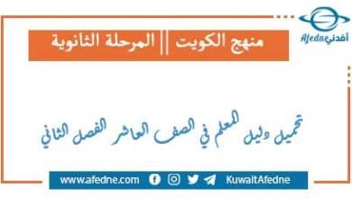 Photo of أدلة المعلم للعاشر وروابط تحميل للفصل الثاني 2021