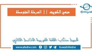 Photo of تحميل كتب اللغة العربية للمتوسط فصل ثاني 2021
