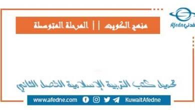 Photo of تحميل كتب الإسلامية للمتوسط الفصل الثاني 2021