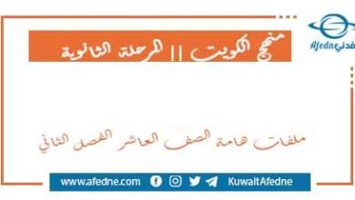 Photo of ملفات وتلاخيص لمواد العاشر الفصل الثاني