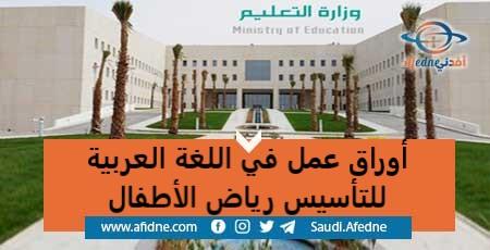 أوراق عمل في اللغة العربية للتأسيس رياض الأطفال