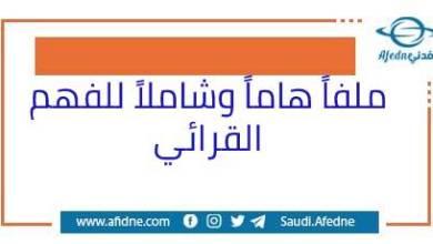 Photo of ملفاً شاملاً يجمع كل ما يخص الفهم القرائي