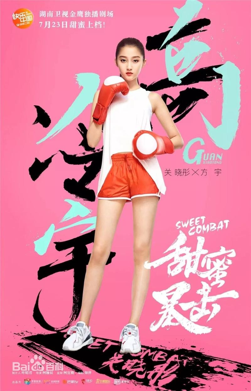 المسلسل الصيني قتال لطيف مترجم.