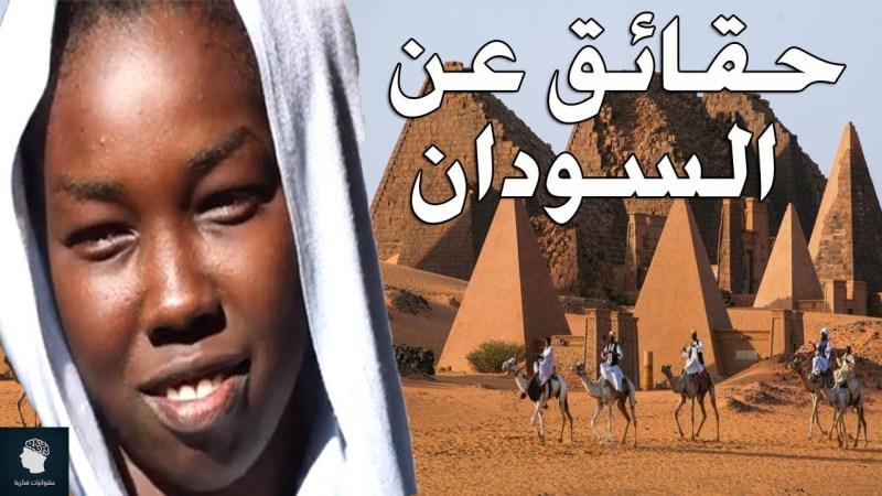 حقائق مذهلة عن السودان | السودانيين هم الأكثر نزاهة عربياً ويتحدثون اكثر من 100 لغة