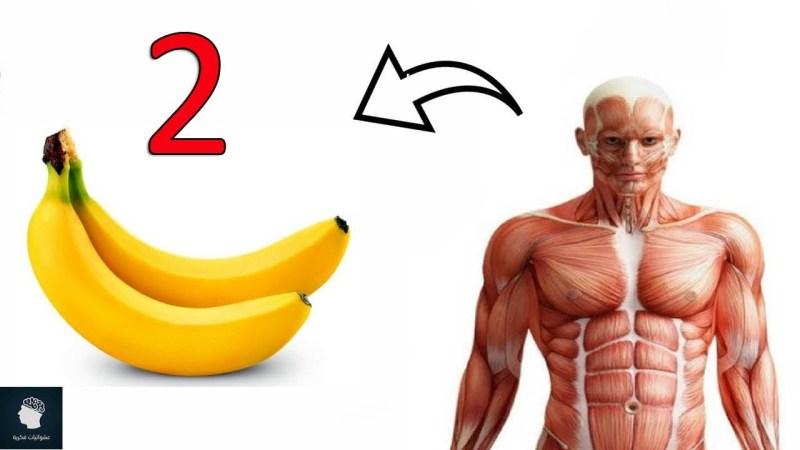 ماذا سيحدث إذا تناولت حبتين من الموز يومياً؟!