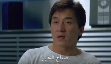 اقوى فيلم جاكي شان مترجم جودة عالية موقع افضل