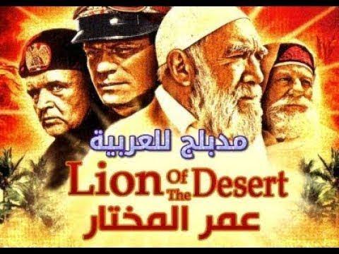 فيلم عمر المختار