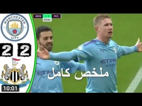 ملخص مباراة مانشستر سيتي نيوكاسل 2 2 مباراة مجنونة وهدف عالمي لديبروين