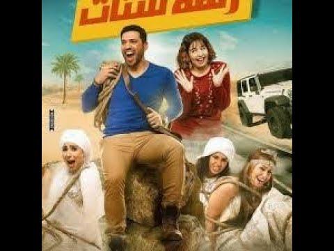 زنقة ستات هو فيلم كوميدي رومانسي بطولة حسن الرداد وإيمي سمير غانم