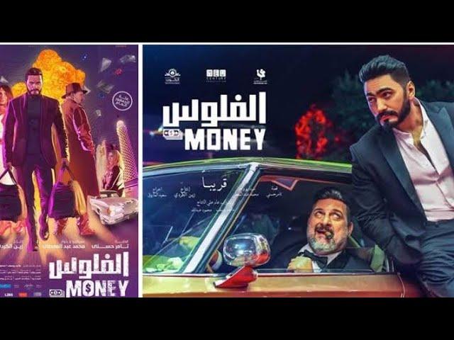 فيلم الفلوس بطولة تامر حسني, خالد الصاوي, زينة, محمد سلام ( 2020 )