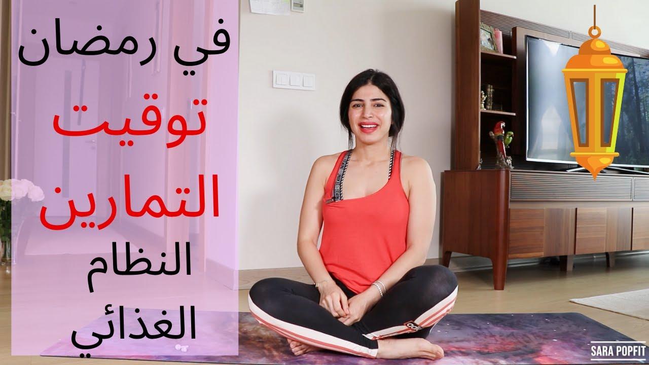 افضل وقت للرياضة وماهوالنظام الغذائي في رمضان | اكتساب & خسارة وزن
