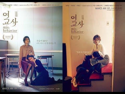 الفلم الكوري الطالب و المعلمة الخصوصية Misbehavior +18 مترجم للعربية