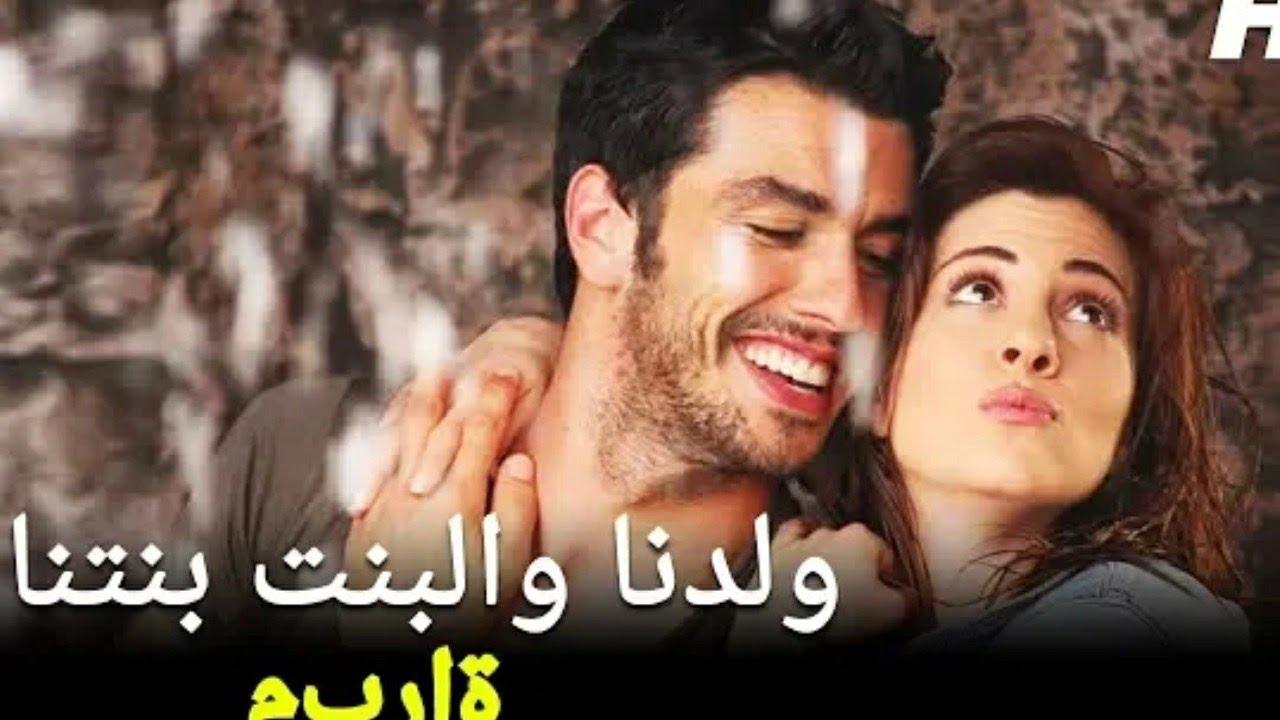 الولد ولدنا و البنت بنتنا / فيلم تركي / رومانسي كوميدي
