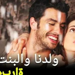 الولد ولدنا والبنت بنتنا  فيلم تركي رومانسي كوميدي