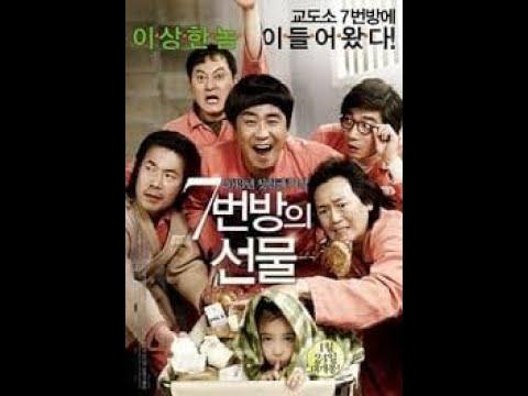 الفيلم الكوري معجزة الزنزانة رقم ٧  ـ Miracle in Cell No  7
