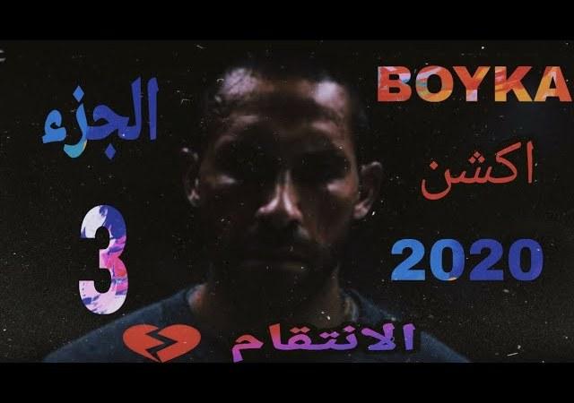 اقوي فيلم حتي الان 2020 فيلم بويكا الجزء الثالث فيلم انتقام اجنبي اكشن و مغامرات