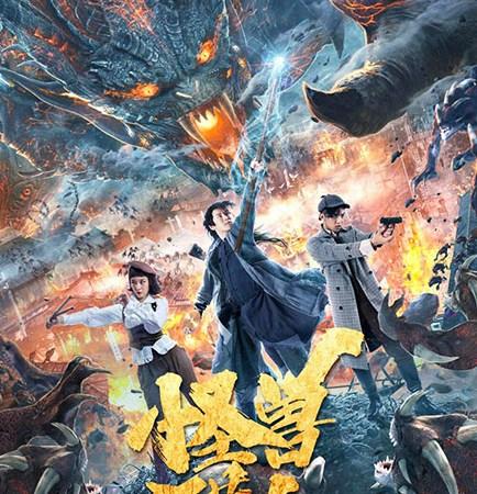 فيلم صيني خيالي2020 Guai Shou Lie Ren مترجم