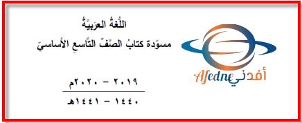 مسودة اللغة العربية التاسع البكالوريا 2020
