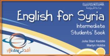 الكتب المطورة 2020 اللغة الانكليزية تحميل سورية