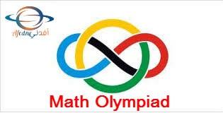 Photo of تطبيق Math Olympiad نقلة نوعية للتدرب على مسائل أولمبياد الرياضيات العالمي
