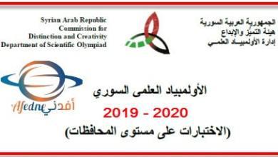 Photo of أسئلة الأولمبياد العلمي مع الحل لجميع الاختصاصات 2019 – 2020