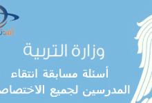 Photo of أسئلة مسابقة وزارة التربية لجميع الاختصاصات 2020