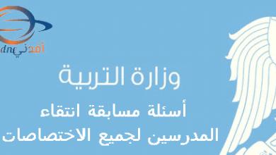 Photo of أسئلة مسابقة وزارة التربية لجميع الاختصاصات في سورية