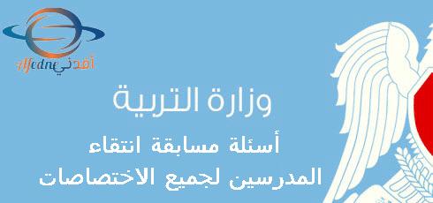 اسئلة مسابقة وزارة التربية اختصاص