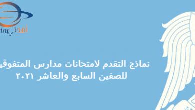Photo of نماذج امتحان التقدم لمدارس المتفوقين للصفين السابع والعاشر