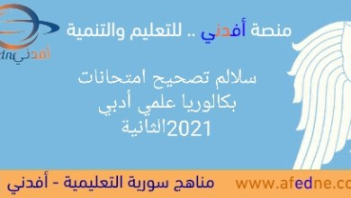Photo of سلالم تصحيح امتحانات بكالوريا علمي أدبي دورة2021الثانية