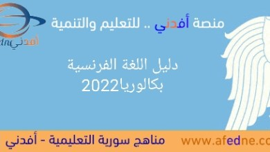 Photo of دليل المعلم في اللغة الفرنسيةللصف الثالث الثانوي 2022