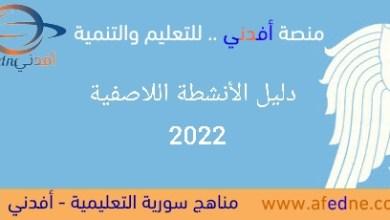 Photo of دليل الأنشطة اللاصفية(التعلم الوجداني الإجتماعي) 2022