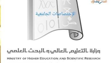 Photo of شرح لأغلب الإختصاصات الجامعية في سورية 2021