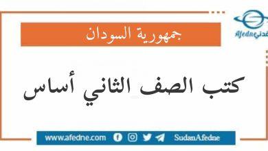 Photo of تحميل كتب الصف الثاني أساس المنهج السوداني