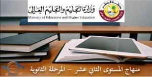 تحميل منهاج المستوى الثاني عشر الفصل الأول عن وزارة التعليم في قطر للعام 2020-2021