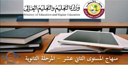 منهاج الثاني عشر الأدبي الفصل الأول في قطر للعام 2021-2022