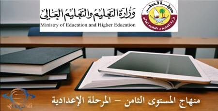 منهاج الثامن الفصل الأول من وزارة التعليم في قطر للعام 2021-2022